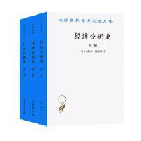 经济分析史(第一卷)(汉译世界学术名著丛书)