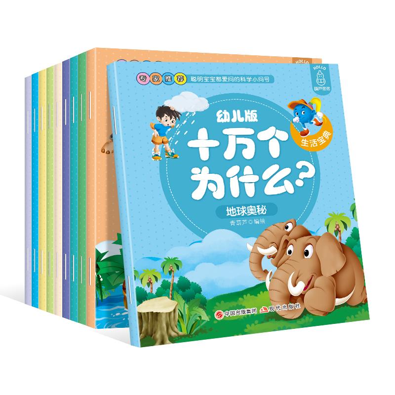 儿童百科全书大百科幼儿版十万个为什么-生活宝典【注音版】(共10册)