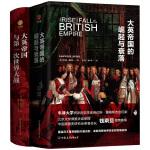 大英帝��史(套�b2�裕�:《大英帝��的崛起�c衰落》+《大英帝���c第一次世界大�稹�