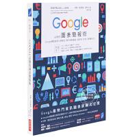 [现货]台版 Google必修的�D表��笮g:Google��O****,教你做��D表、�f�υ�,所有人都�你的!