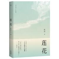 莲花 安妮宝贝代表作 精装本 觉知与探索珍贵自性之书 找到人生旅途上那个心在跋涉的自我 都市情感小说 文艺散文随笔集