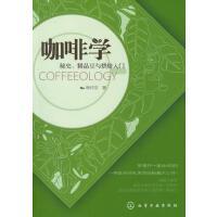 【二手旧书9成新】咖啡学:秘史、精品豆与烘焙入门 韩怀宗 化学工业出版社 97871221