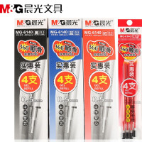 晨光MG-6140 4支实惠装0.5mm葫芦头中性笔替芯 360度顺滑笔芯