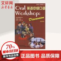 英语中级口语(MP3版):Oral Workshop:Discussion:2 吴祯福