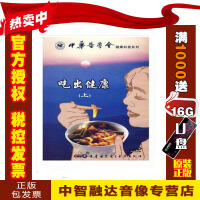 正版包票 吃出健康 上(DVD/软件)