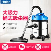 海尔干湿两用吸尘器家用桶式手持式大功率强力宾馆HC-T3143A