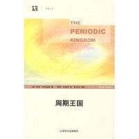 周期王国(英)阿特金斯 ,张瑚,张崇寿上海科学技术出版社9787532389421