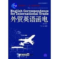 外贸英语函电(第七版)