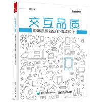 【新书店正版】交互品质:脱离鼠标键盘的情境设计刘伟电子工业出版社9787121257353