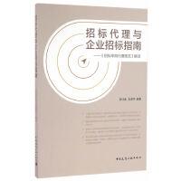 招标代理与企业招标指南--招标采购代理规范解读
