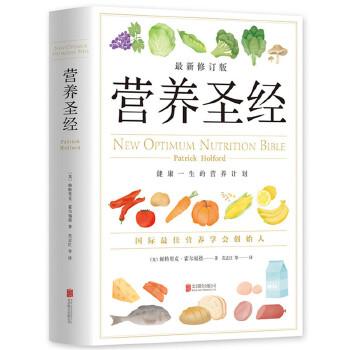 营养圣经备受欢迎的经典健康营养学书籍,已被译成20种语言发行,享有盛誉的营养学家帕特里克·霍尔福德代表作