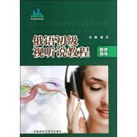 俄语初级视听说教程教师用书 外语教学与研究出版社
