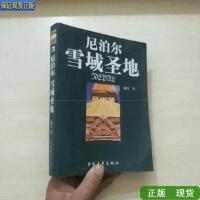 【二手旧书9成新】尼泊尔雪域圣地 /池月 著 中国青年出版社