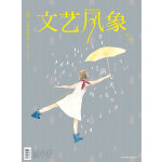 文艺风象・雨天爱好者
