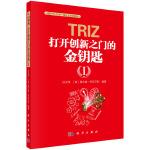 TRIZ:打开创新之门的金钥匙Ⅰ