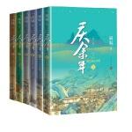 庆余年套装(1-6)全6册 远来是客+人在京都+北海有雾+龙椅在上+悬空之刺+江南钦差