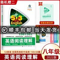 2022版53英语初中英语阅读理解八年级 全国各地初中适用 5年中考3年模拟英语阅读理解初中英语复习辅导资料