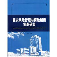 巨灾风险管理与保险制度新研究