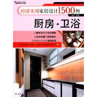 经济实用家居设计1500例-厨房・卫浴