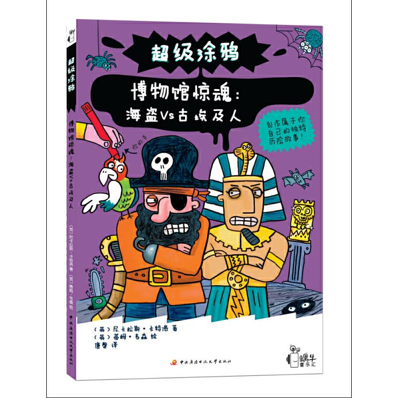 博物馆惊魂:海盗VS古埃及人 (超级涂鸦系列共6种) 英国插画大师专为孩子打造的涂鸦书;不只是画画,而是画一个故事;趣味十足的故事内容,脑洞大开的场景设定