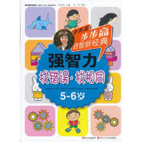 步步高启智新经典强智力 找错误・找相同(5-6岁) 李秀英,李学 等绘 9787536559059