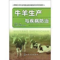 牛羊生产与疾病防治(姜明明) 化学工业出版社