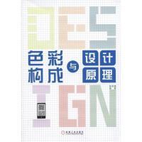 包邮 色彩构成与设计原理|4975386