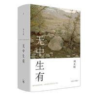 无中生有 9787542663559 刘天昭,理想国 出品 上海三联书店