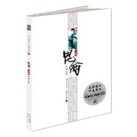 【新书店正版】昆仑卷一:惊澜之变 凤歌作品集凤歌长江出版社9787549208395