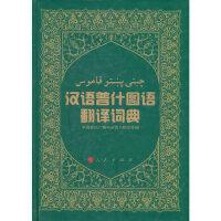 汉语普什图语翻译词典 中国国际广播电台普什图语部 人民出版社9787010094830