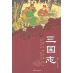 中国传统文化精华 三国志(新版)