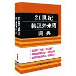 21世纪韩汉外来语词典