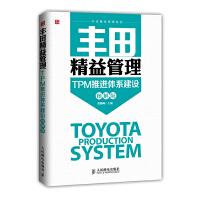 丰田精益管理:TPM推进体系建设(图解版)