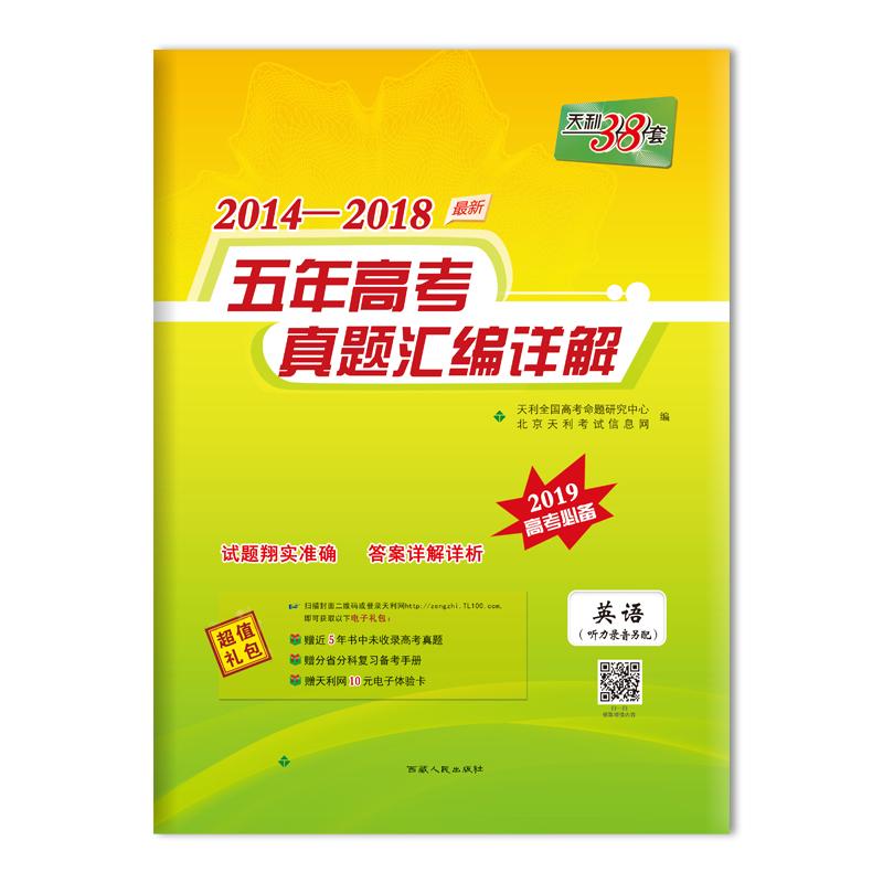天利38套 2014--2018五年高考真题汇编详解 2019高考必备--英语