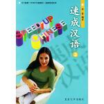 速成汉语(3)――北大版新一代对外汉语教材短期培训系列