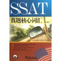 SSAT真题核心词汇 天津大学出版社