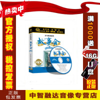 正版包票开车休闲系列 故事会 第2辑 4CD 车载音像音频光盘影碟片
