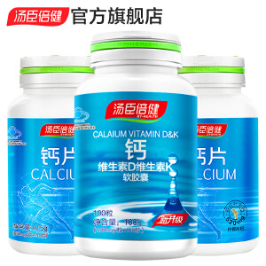 汤臣倍健液体钙软胶囊230粒 优惠套组  补钙加+维生素D 成人钙 中老年钙片