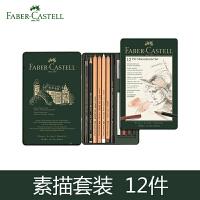 德国FABER CASTELL辉柏嘉素描铅笔组合套装绘画用品工具112975含碳笔