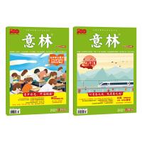 全套2本《为中华之复兴而读书》《我以丹心筑华夏》意林杂志2021年周年献礼特刊 青年读者文学文摘中学生中高考时事热点