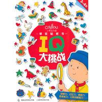 小快活卡由早教贴纸书(3-4岁)――IQ大挑战