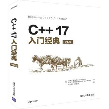 C++17入门经典(第5版) 一本关于C++ 17主题的好书。 优秀的C++入门书 熟悉C++*发展的好书!
