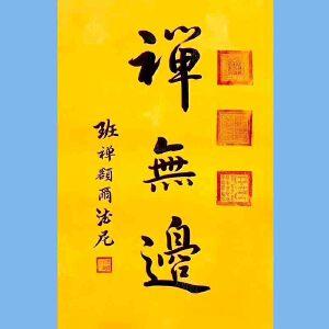 中国佛教协会副会长,中国佛教协会西藏分会第十一届理事会会长十三届全国政协委员班禅额尔德尼确吉杰布(禅无边