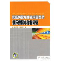 低压供配电作业问答丛书 低压供配电作业问答