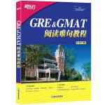 新东方 GRE&GMAT阅读难句教程