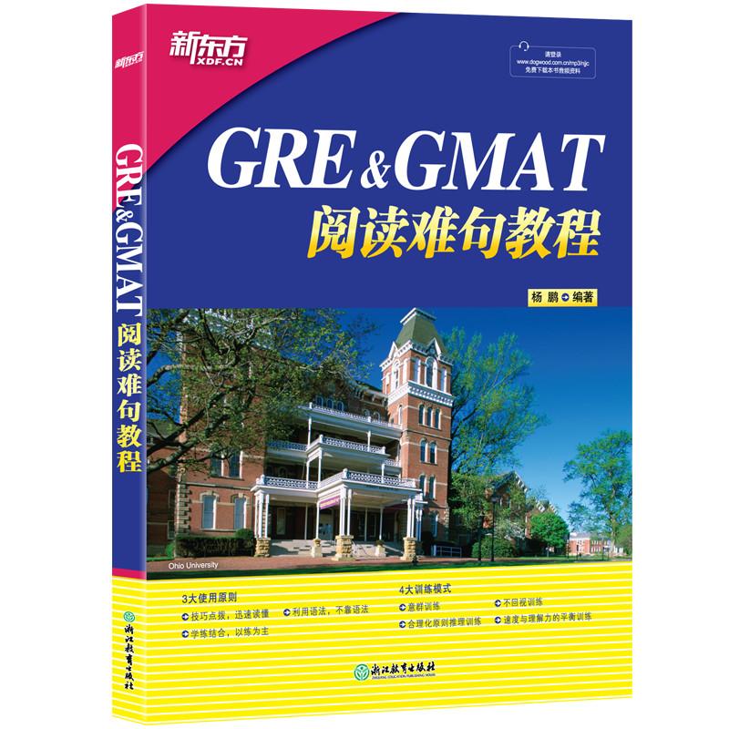 新东方 GRE&GMAT阅读难句教程 精析198条GRE&GMAT阅读长难句,结合3大使用原则和4大训练模式,帮助考生在短时间内大幅度提高GRE、GMAT阅读水平!
