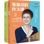 张泉灵的作文课 写人+叙事(第二辑)(共两册)