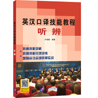 英汉口译技能教程听辨 北京语言大学出版社