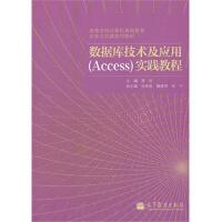 数据库技术及应用实践教程 贾伟 9787040305623 高等教育出版社教材系列