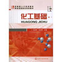化工基础 化学工业出版社